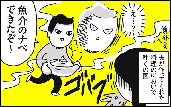 つわりの症状:夫が作った料理のにおいで吐く