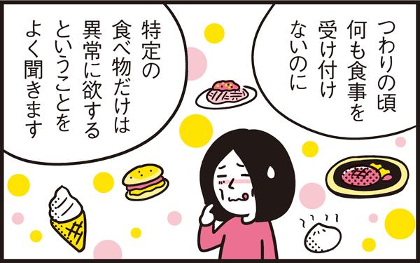 辛いつわり中にママンが欲した食べ物は…お腹の子どもによって食の好みが変わる!?