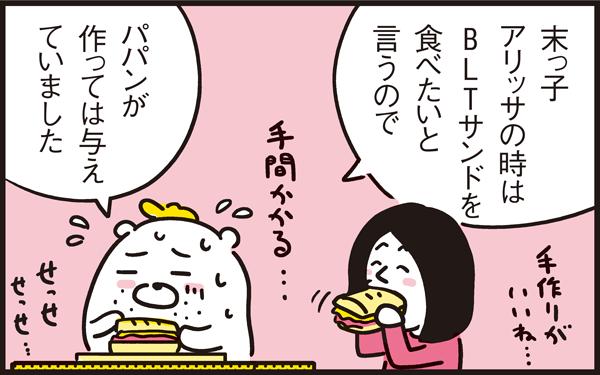 辛いつわり中にママンが欲した食べ物は…お腹の子どもによって食の好みが変わる!?【パパン奮闘記 ~娘が嫁にいくまでは~ 第38話】