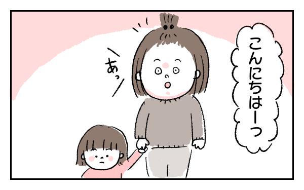 うれしい言葉を伝えてくれた…素敵なママ友との出会いとは?【うちのひと観察記。 第11話】