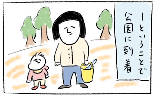 ということで公園に到着