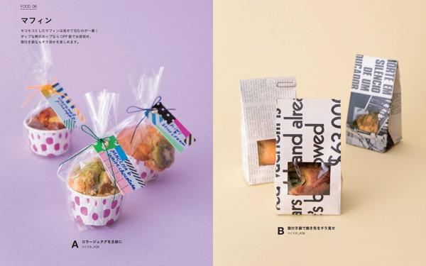 手作りお菓子のラッピング「かわいく包めない…」おしゃれで簡単ラッピング3つのヒント