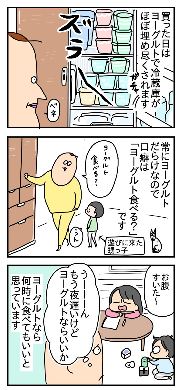 ワタシはヨーグルト信者!【つんのファー日記 第13話】