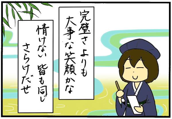 4人を育てた昭和〜平成ママの私が詠む「令和ママ川柳」