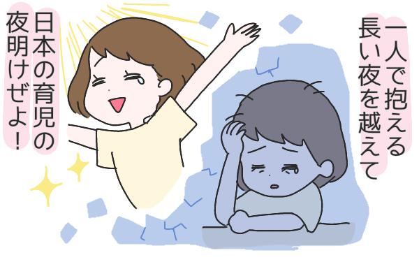 育児の夜明けぜよ! 1人で抱えない令和ママの時代へ【ひなひよ育て ~愛しの二重あご~  第16話】