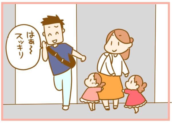 家族で旅行中。トイレ休憩に寄ると