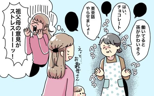 祖父母の口出しがストレス! 6割が悩む「親と祖父母の育児価値観」の実態