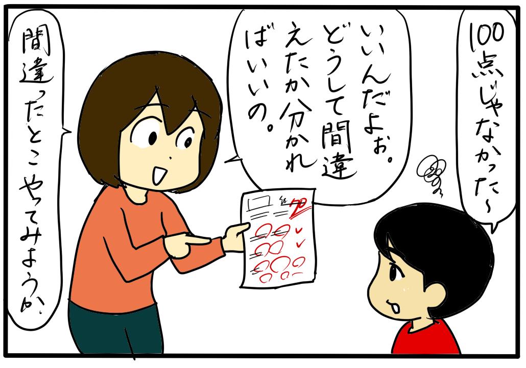 息子が塾ナシ自主勉強のみで早稲田大学に合格! 親の関わり方と大事だと思ったこと