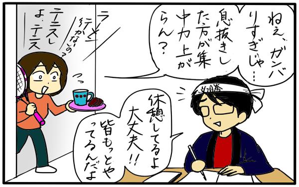 塾なし自主勉強のみで早稲田大学に合格した息子の話