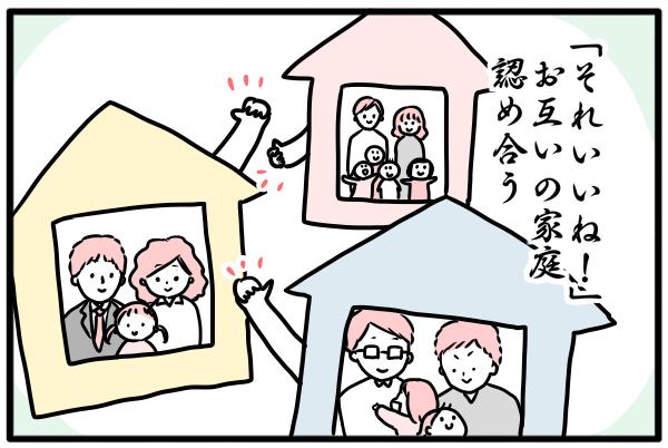 令和ママ川柳「それいいね!」お互いの家庭認め合う