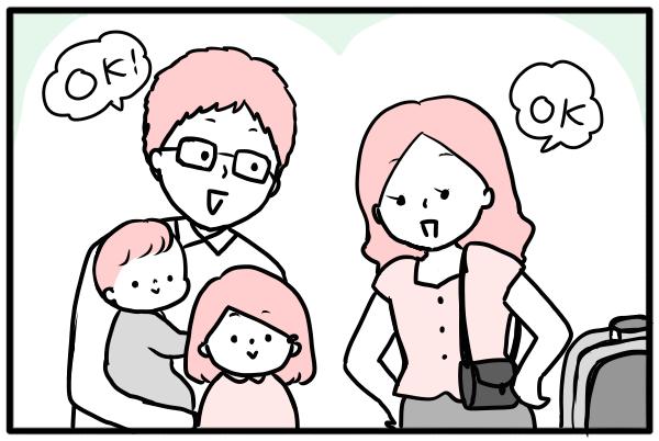 「母親なんだから」「夫のくせに」と家庭の外から非難されない社会に