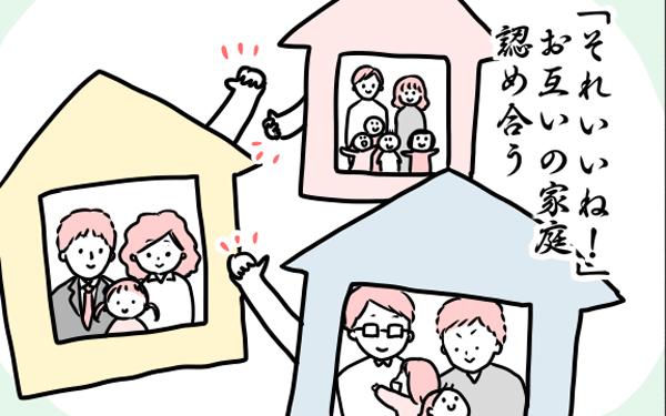 生きやすい社会って何?「いいね!」家族が認め合えればハッピーになる