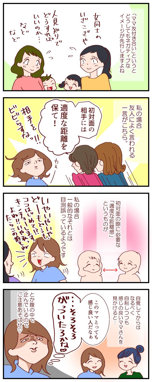ママ友づくりにガツガツはNG!? 大切なのは「適度な距離感」!【良妻賢母になるまでは。 第35話】