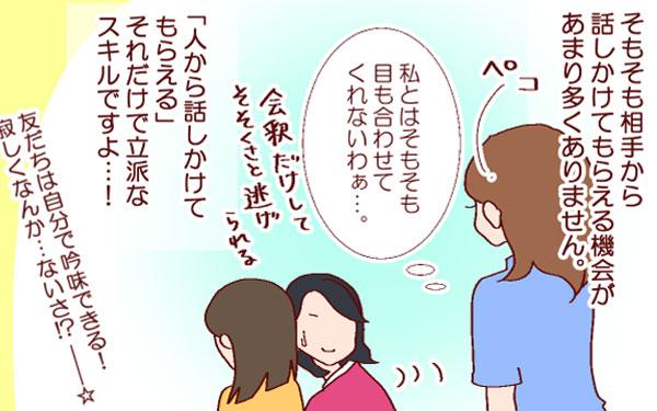 「人に話しかけてもらえる」は、ママ友作りにも役立つ立派なスキル!