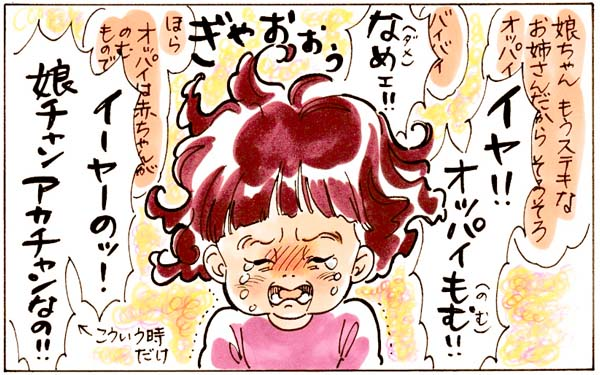 ママの罪悪感が「卒乳」を泥沼化…「まずい!」と気づいたときはイヤイヤ期