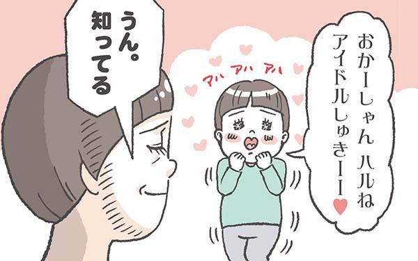 動画禁止令でドルオタが誕生!? 2歳児ハマる「たこやきレインボー」