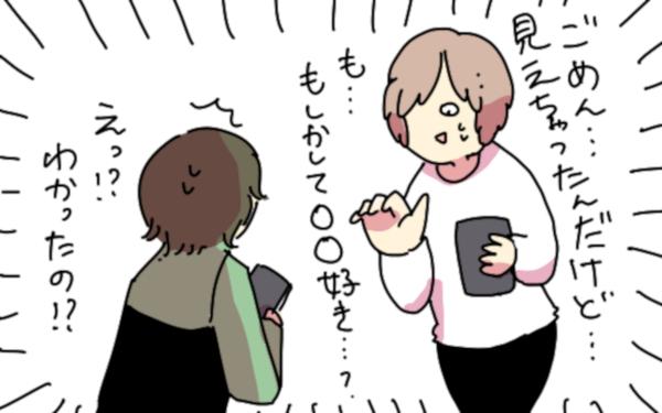 「まさかあなたも…!?」携帯画面がきっかけでママ友ができた話
