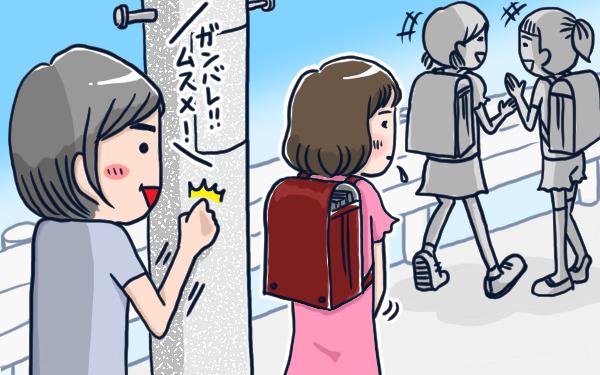 【新連載】断られるのが怖い…友だちと遊びたいのに誘えない小5の娘