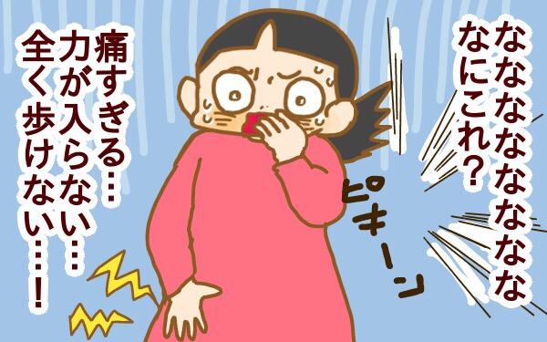 妊娠中に苦しんだ「坐骨神経痛」、歩くことも困難に…!