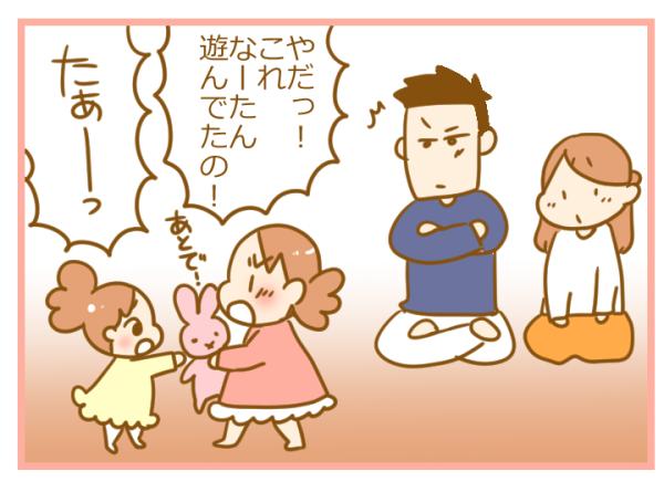 姉妹のおもちゃの取り合いに親はどう関わる?