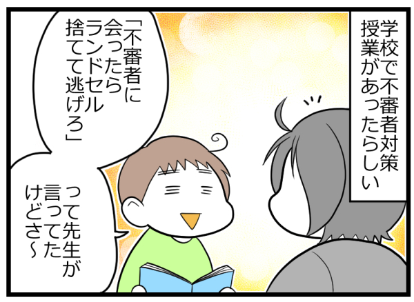 息子よ、英雄にならないで! 男の子の防犯意識は危険がいっぱい!?【ヲタママだっていーじゃない! 第53話】