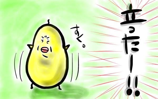 立ったー!!