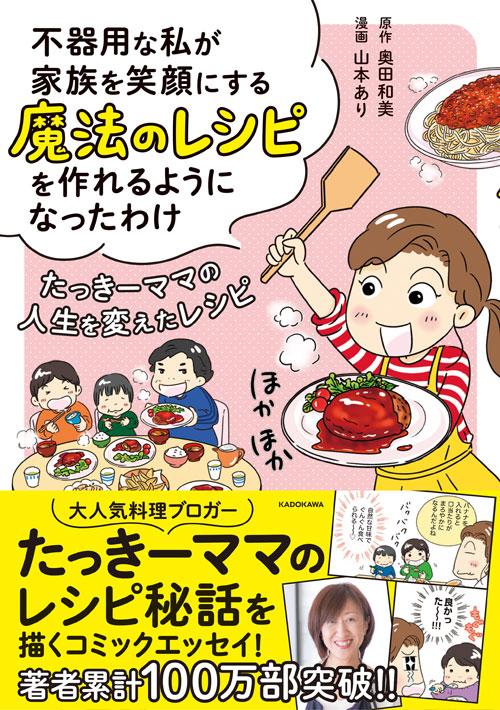 食べない期やイヤイヤ期「ごはん作りがしんどい…」がラクになる! 超人気ブロガーたっきーママの本当に使えるレシピ