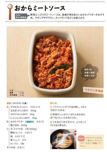 「おからパウダー」でマイナス13キロの産後ダイエットに成功! 料理家麻生怜菜さんの活用術と簡単レシピ2選