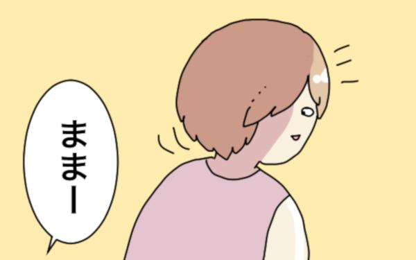 子どもってよく見てるな~…。我が子の無邪気な発言にショック!