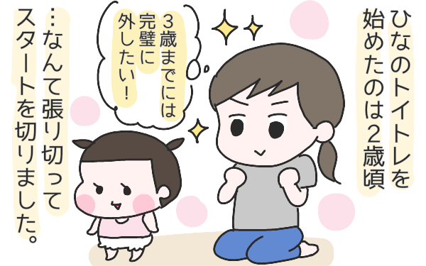 長引いた長女のトイトレ…先輩ママのアドバイスを次女に生かしてみたら!?