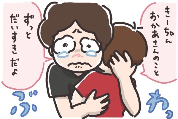 2人目不妊で思わず泣いた「そんなこと言わなくても…」子どものつらい言葉、うれしい言葉