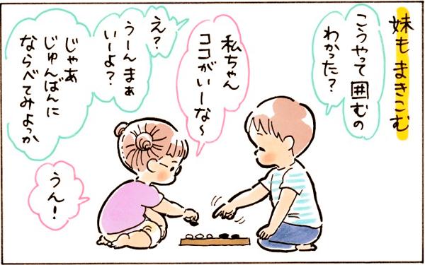 囲碁を妹にも教える兄