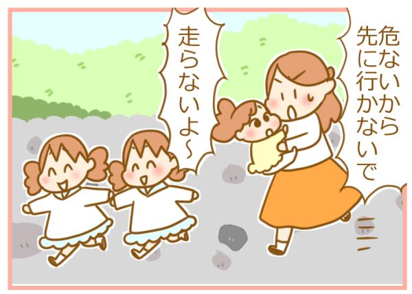 末娘を抱っこして、双子の姉たちを追いかけていたら