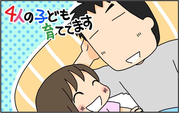 「お父さんと寝る!」次女の言葉に嬉々とする父。しかしその夜待ち受けていたのは…