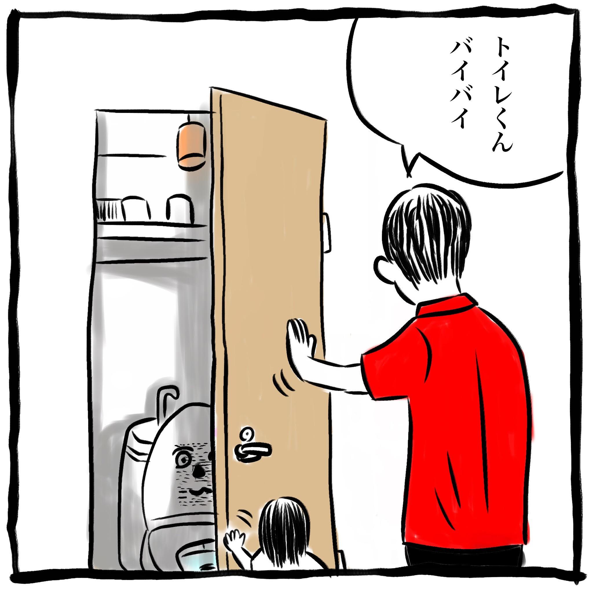トイレくんバイバイ