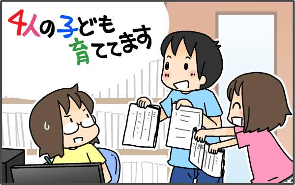 小学生の宿題、丸付けはめんどくさいけど…わが子の現状を知るヒントがそこにある!