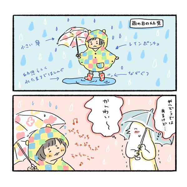 100均で買える遊び道具も楽しい! 雨の日の子どもとの過ごし方【ふるえるとりの育児日記 第15話】