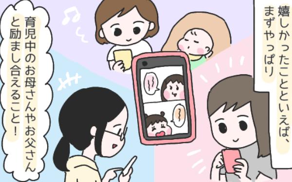 SNSで育児漫画を発信!漫画を描くことで世界が広がり自分を再発見