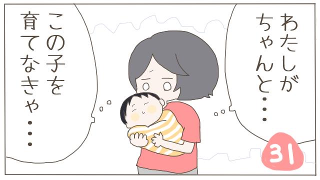 ほかの子と比較ばかりで苦しい…ネットと本に依存した新米ママ時代