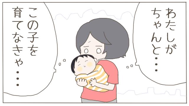 ほかの子と比較ばかりで苦しい…ネットと本に依存した新米ママ時代【子育て楽じゃありません 第31話】