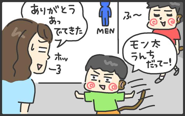 男の子兄弟のトイレ事情