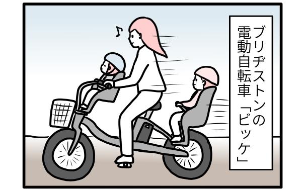 マイベストアイテム。ブリヂストンの電動自転車「ビッケ」