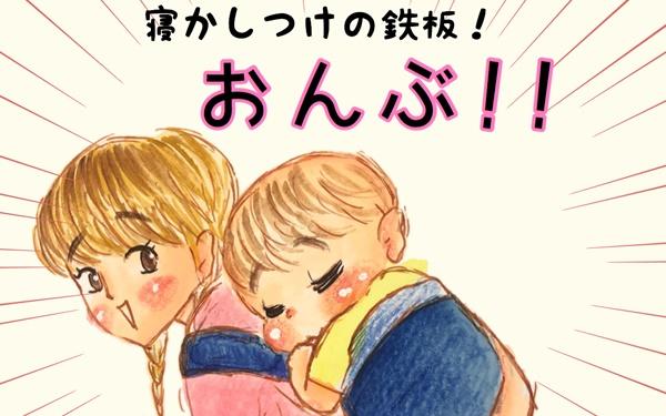 保育士のすご技直伝! 赤ちゃんを寝かしつける方法(前編)