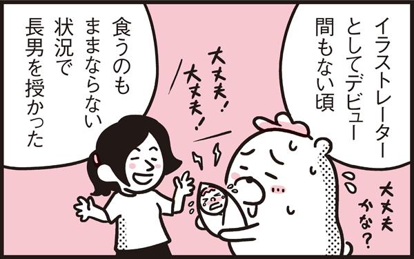 育児のストレスやママンの乳がん発覚。漫画と共に乗り越えたパパンと家族の日々