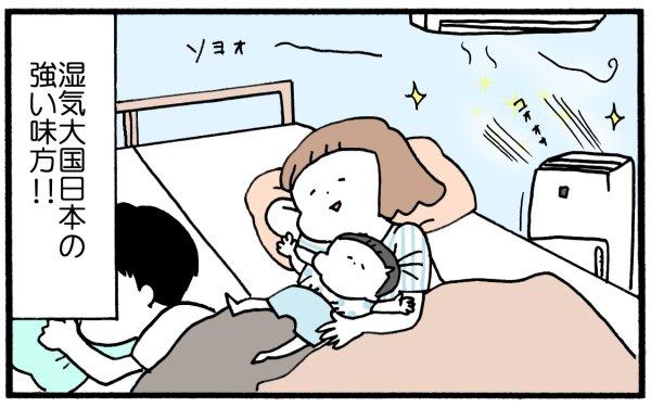 除湿器は、湿気大国日本の強い味方!