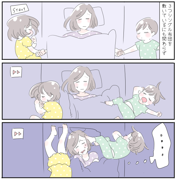 子どもと一緒に寝ると、熟睡できない
