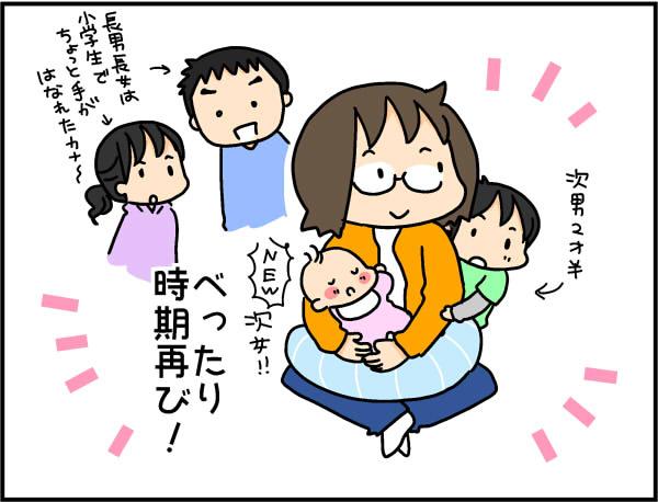 4人の子育てでお預け状態だった夫婦の時間! ようやく確保できるようになったのは…【4人の子ども育ててます 第56話】