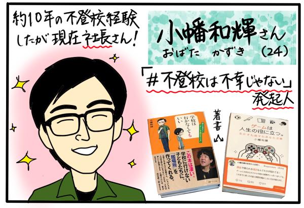 子どもを引きこもりにしないためには? 10年間の不登校から社長になった小幡和輝さんにインタビューしてきた