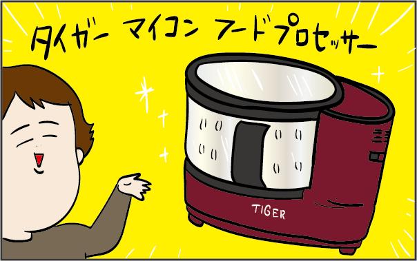 タイガー マイコンフードプロセッサー
