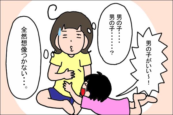 ママによじ登る姿に衝撃! 男の子ママになれるのか不安に…【うちの家族、個性の塊です Vol.4】